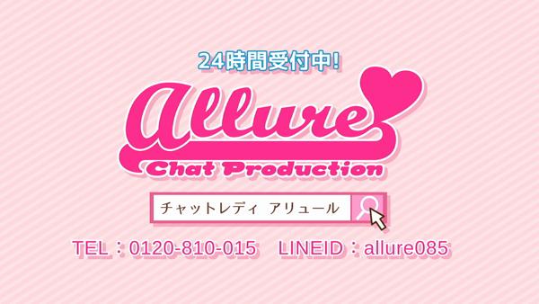 Allure アリュールの求人動画