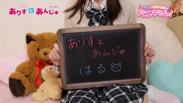 ありすとあんじゅに在籍する女の子のお仕事紹介動画