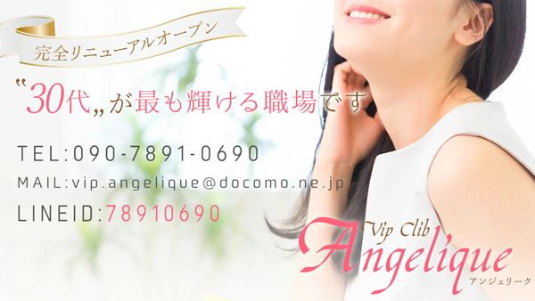 Vip Club Angelique-アンジェリーク-のお仕事解説動画