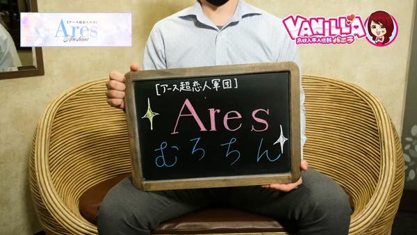 Ares(アース)超恋人軍団広島最大級!のスタッフによるお仕事紹介動画