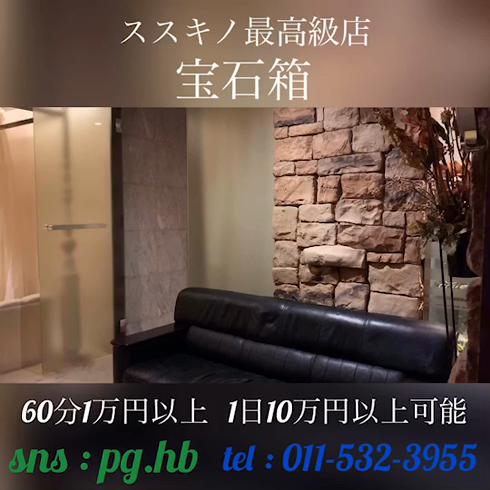 宝石箱のお仕事解説動画
