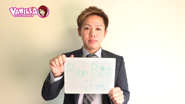 Bam Boo 福山のバニキシャ(スタッフ)動画