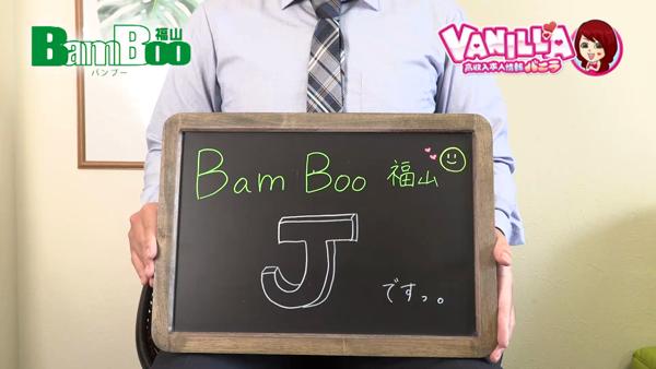 Bam Boo 福山のスタッフによるお仕事紹介動画