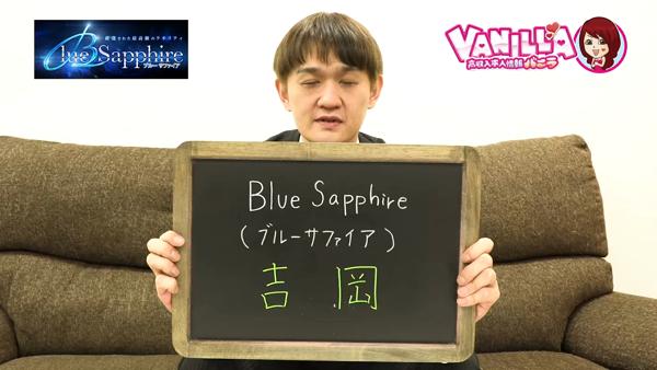 Blue Sapphire(ブルーサファイア)のバニキシャ(スタッフ)動画