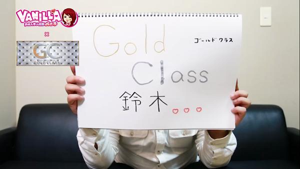 GOLD CLASSのバニキシャ(スタッフ)動画