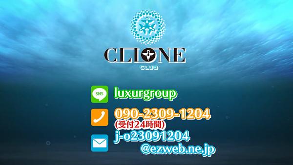 CLUB CLIONEの求人動画