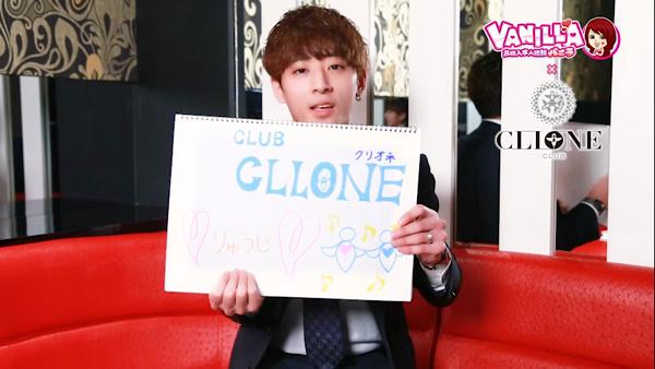 CLUB CLIONEのバニキシャ(スタッフ)動画