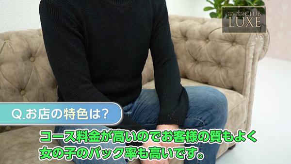 CLUB Luxeのお仕事解説動画