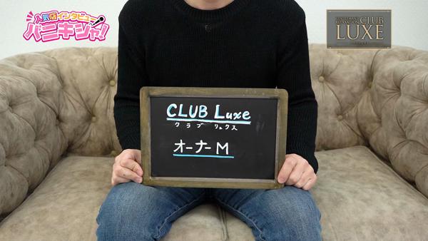 CLUB Luxeのスタッフによるお仕事紹介動画