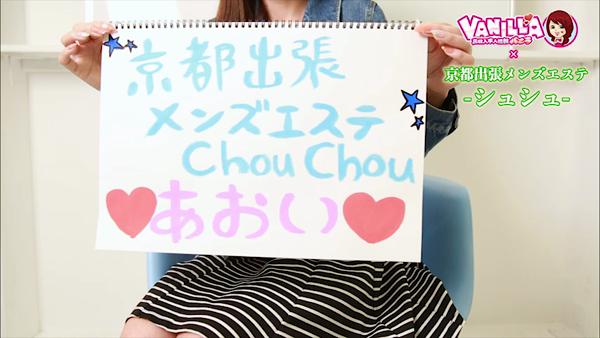 京都出張メンズエステChou Chouに在籍する女の子のお仕事紹介動画