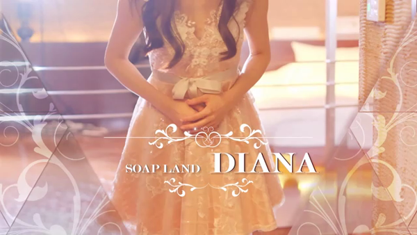 DIANAの求人動画