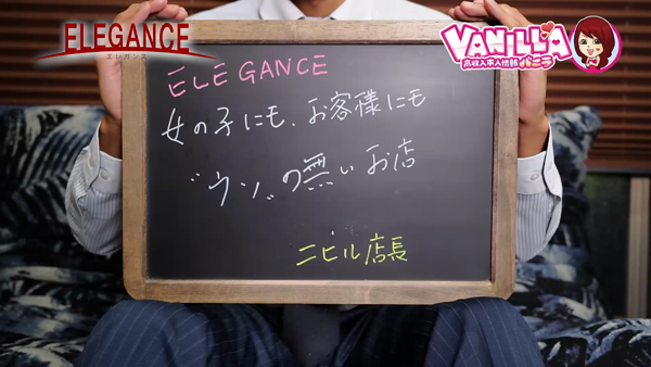 ELEGANCE(エレガンス)のバニキシャ(スタッフ)動画