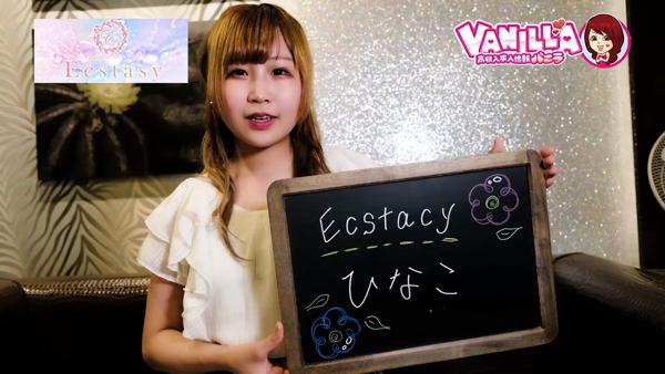 素人清楚専門店Ecstasyに在籍する女の子のお仕事紹介動画
