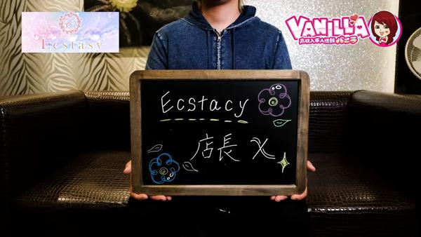 素人清楚専門店Ecstasyのスタッフによるお仕事紹介動画