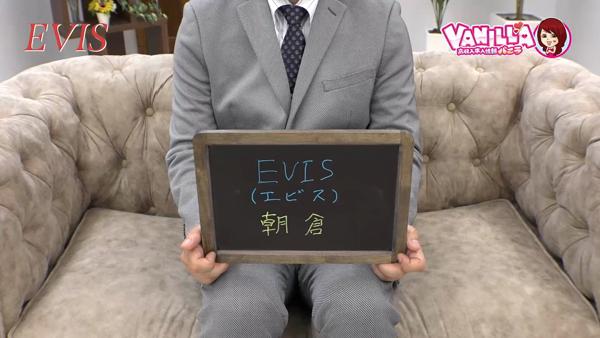 Evis(エビスグループ)のスタッフによるお仕事紹介動画