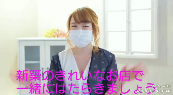 イエスグループ熊本 GlamourGlamourのお仕事解説動画