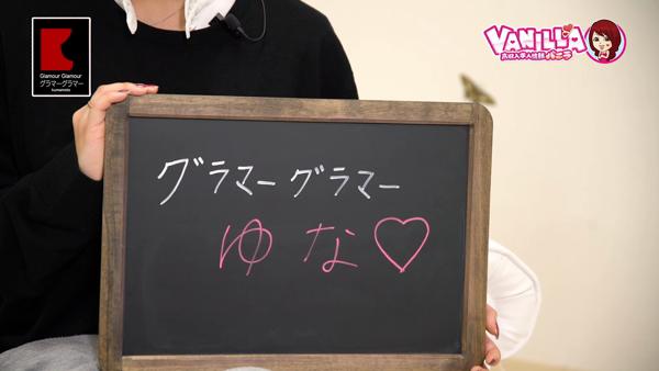 イエスグループ熊本 GlamourGlamourのバニキシャ(女の子)動画
