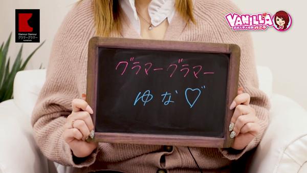 イエスグループ熊本 GlamourGlamourに在籍する女の子のお仕事紹介動画