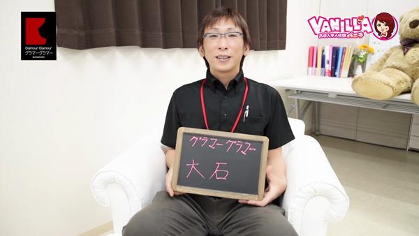 イエスグループ熊本 GlamourGlamourのスタッフによるお仕事紹介動画