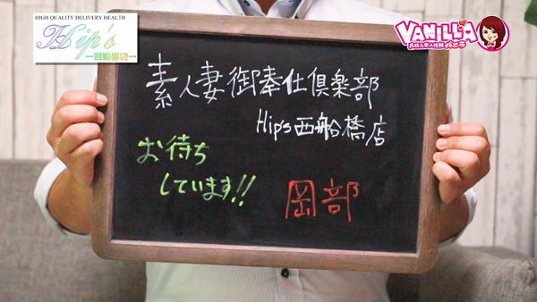 素人妻御奉仕倶楽部Hips西船橋店のスタッフによるお仕事紹介動画