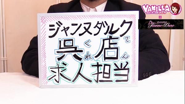 """ジャンヌダルク【Jeanne D""""arc】呉店のバニキシャ(スタッフ)動画"""