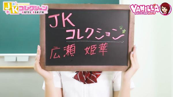 JKコレクションのバニキシャ(女の子)動画