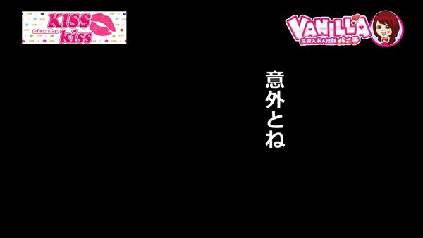 TAKAMATSU KISS KISSの求人動画