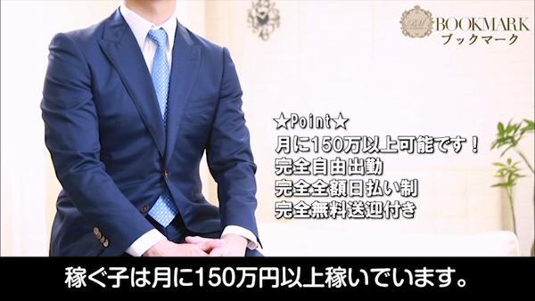京都BOOKMARK(ブックマーク)のお仕事解説動画
