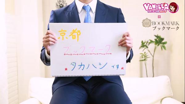 京都BOOKMARK(ブックマーク)のスタッフによるお仕事紹介動画