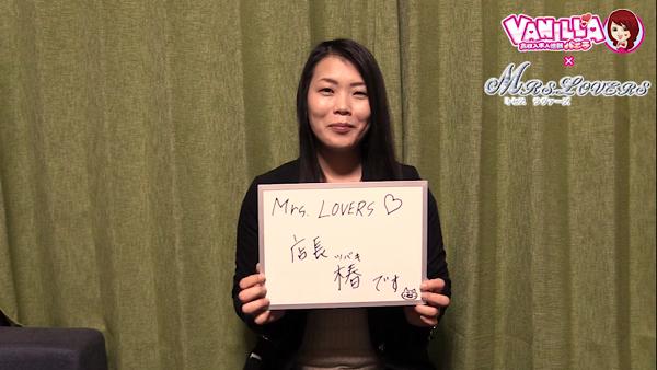 Mrs LOVERS ~ミセス・ラヴァーズのバニキシャ(スタッフ)動画