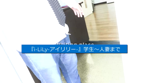 『i-LiLy-アイリリー』学生~人妻までのお仕事解説動画