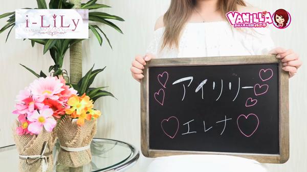 『i-LiLy-アイリリー』学生~人妻までに在籍する女の子のお仕事紹介動画