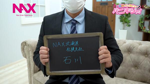 NAX北海道 札幌支社のスタッフによるお仕事紹介動画