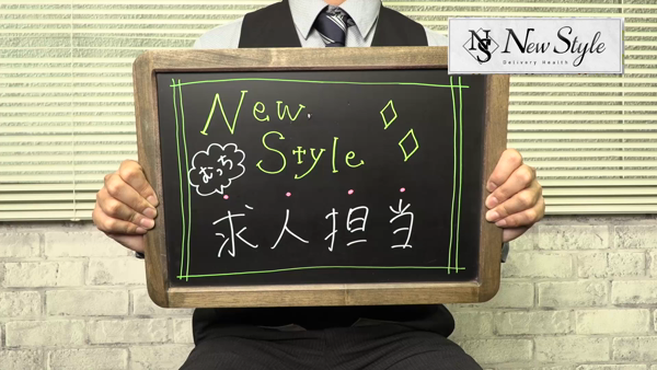 New Styleのお仕事解説動画