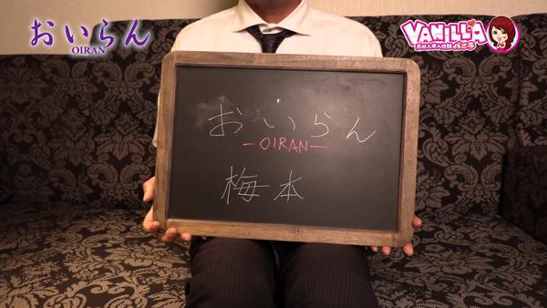 おいらん -OIRAN-のスタッフによるお仕事紹介動画
