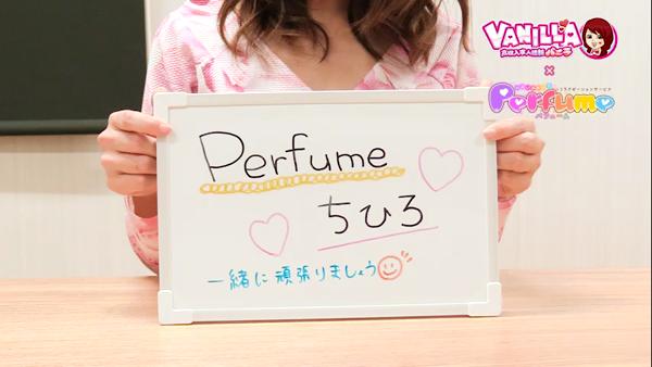 Perfumeに在籍する女の子のお仕事紹介動画