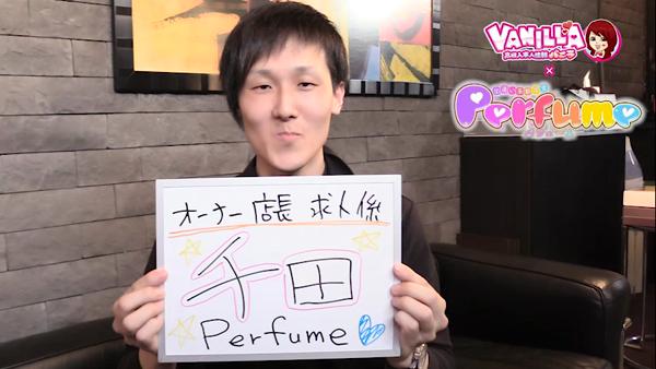 Perfumeのバニキシャ(スタッフ)動画