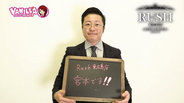RUSH 東広島店のバニキシャ(スタッフ)動画