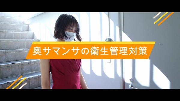 奥サマンサのお仕事解説動画