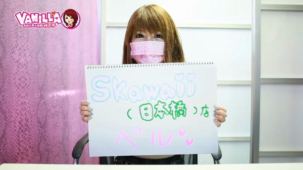 Skawaii(エスカワ)日本橋店のバニキシャ(女の子)動画