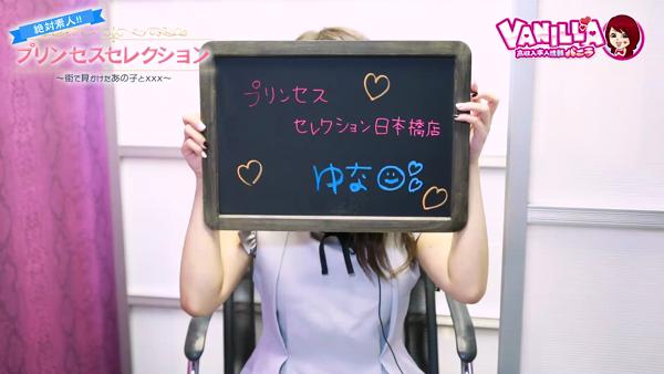 プリンセスセレクション谷九店に在籍する女の子のお仕事紹介動画