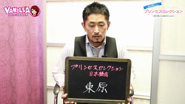 プリンセスセレクション谷九店のスタッフによるお仕事紹介動画