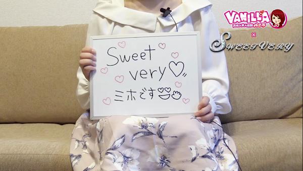 SweetVery~スイートベリー~のバニキシャ(女の子)動画