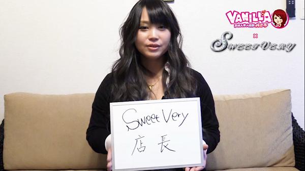SweetVery~スイートベリー~のバニキシャ(スタッフ)動画