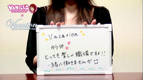 Vacation(サンライズグループ)のバニキシャ(女の子)動画