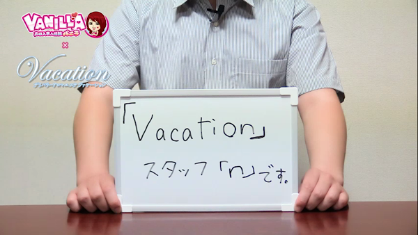 Vacation(サンライズグループ)のバニキシャ(スタッフ)動画