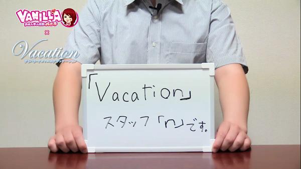 Vacation(サンライズグループ)のスタッフによるお仕事紹介動画