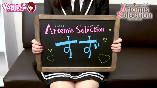 ArtemisSelectionのバニキシャ(女の子)動画