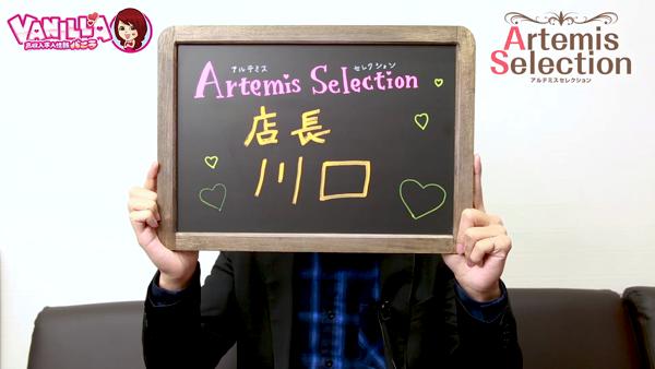 ArtemisSelectionのバニキシャ(スタッフ)動画