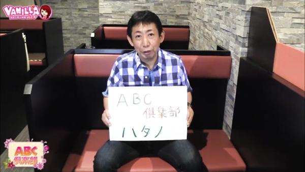 ABC倶楽部のスタッフによるお仕事紹介動画